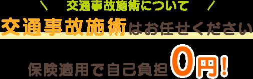 交通事故施術はお任せください 保険適用で自己負担0円!